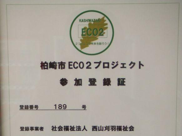 柏崎市 ECO2プロジェクト 参加 イメージ2