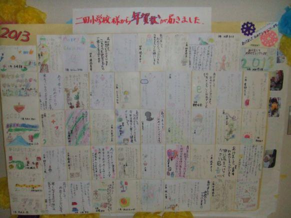 柏崎市立二田小学校交流会(平成25年度) イメージ10